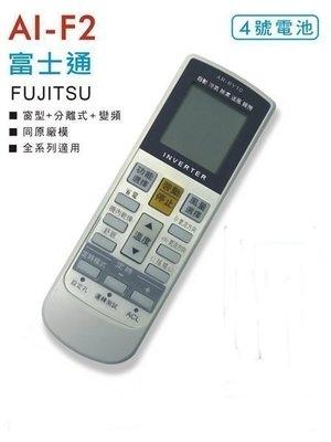 全新適用FUJITSU富士通冷氣遙控器適用AR-RY10 RY11 RY17 RY20 DJ4 DJ6 DJ10 420