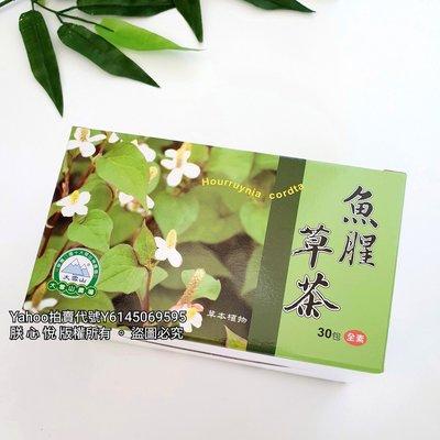 【大雪山農場】魚腥草茶30包/盒---嚴選台灣南投優良魚腥草