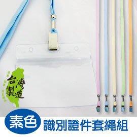 珠友 NA-50026  台灣製 識別證件套繩組(橫式/粉彩)/工作證套,可用於車票卡/悠遊卡/ 識別證