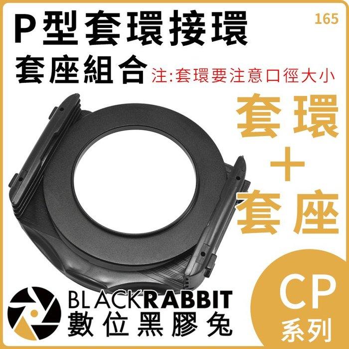 數位黑膠兔【 CP系列 P型 套環 接環 套座 組合】Cokin P 口徑 濾鏡 鏡頭 鏡片 轉接環