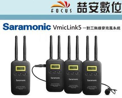 《喆安數位》SARAMONIC VmicLink5 一對三 無線麥克風套裝 採訪 收音 單眼 錄影 領夾式 小蜜蜂 #1
