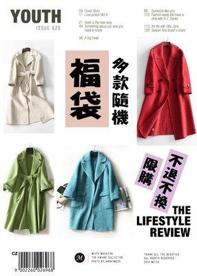 原單 外貿 尾單 // 福袋特集(1) 只有15份 100%雙面羊毛呢大衣