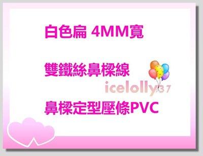 白色扁 4MM寬雙鐵絲鼻樑線 鼻樑定型壓條PVC