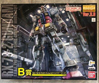 高達一番賞 MG 模型 B 賞 Gundam RX-78-2 ver 3.0 半透明