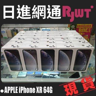 [日進網通西門店]Apple iPhone XR 64G IXR 6.1吋 手機空機下殺18690元~另可續約~現貨!