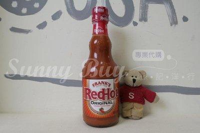 【Sunny Buy】◎現貨◎ Franks Red Hot 美式 傳統辣醬 特辣辣椒醬 雞翅醬 354ml