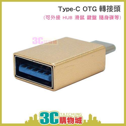 《3C購物城》Type-C OTG 轉接頭 可外接HUB滑鼠 鍵盤 隨身碟 轉換器 充電