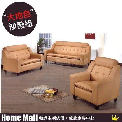 HOME MALL~阿曼多666型全膠沙發(整組) $27900 (雙北市免運費)4F