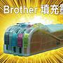 黑色防水賣場》Brother 連續供墨長匣 5910 ...
