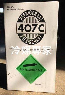 冷媒專家-R407C 原裝桶 25磅 (11.3KG)市區一律免運費