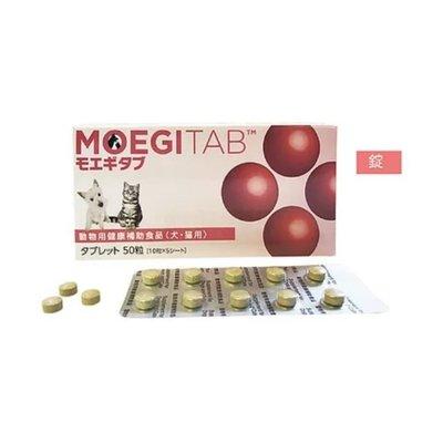 日本??共立製藥MOEGITAB 貝節益 寵物犬貓關節(盒裝50錠)