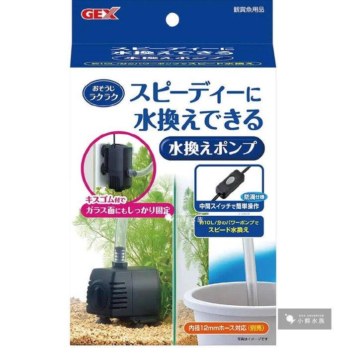 小郭水族-日本-GEX五味【GEX 換水用沉水馬達600L】換水超方便 電源開關啟動