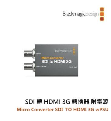 歐密碼數位 Blackmagic 黑魔法 Micro Converter SDI 轉 HDMI 3G wPSU 轉換器