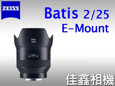 @佳鑫相機@(全新)Zeiss蔡司2/25 Batis 25mm F2 FE/E-mount SONY用 公司貨 特價!