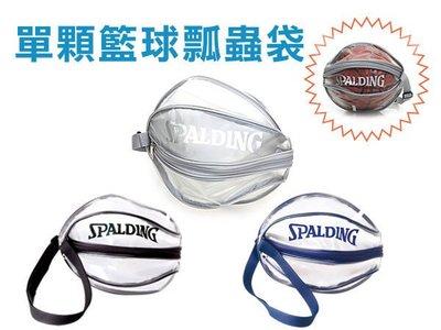 ≡排汗專家≡【99300300】SPALDING 籃球袋( 單顆裝 瓢蟲袋 收納袋 斯伯丁