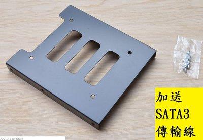 (桌機加購) 改SSD必備加購商品 ssd~3.5吋固態硬碟 轉接架+送SATA傳輸線