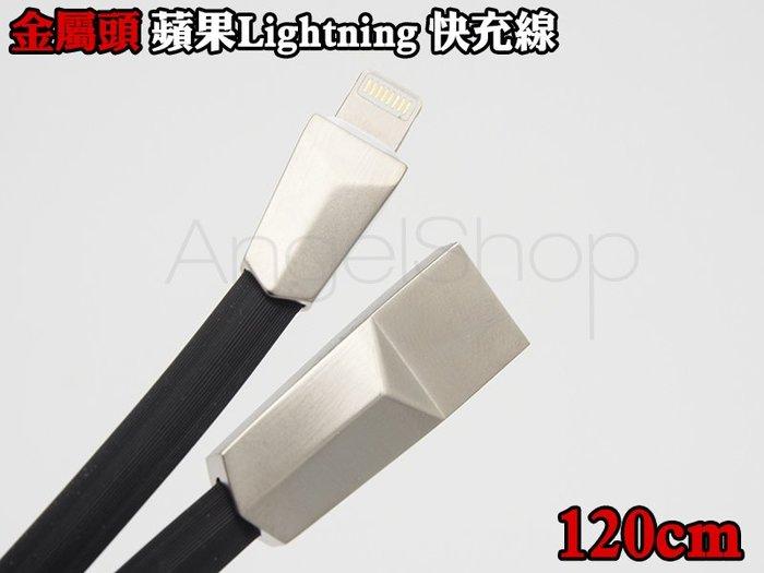 KUCIPA羽博 金屬頭 120cm iphone8 iphonex Lightning充電線 快充線傳輸線