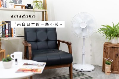 amadana NF-327T-S 電風扇 14吋DC馬達香氛風扇 二代  NF-327TS (白色)