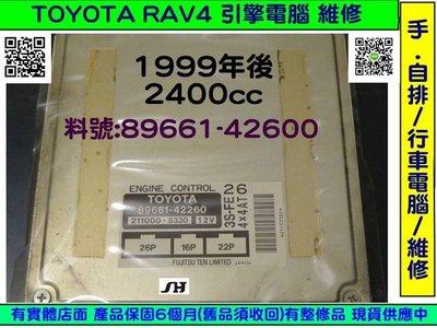 TOYOTA RAV4 引擎電腦 2.4 1999-(勝弘汽車) 89661-42600 噴油嘴故障 ECM 維修