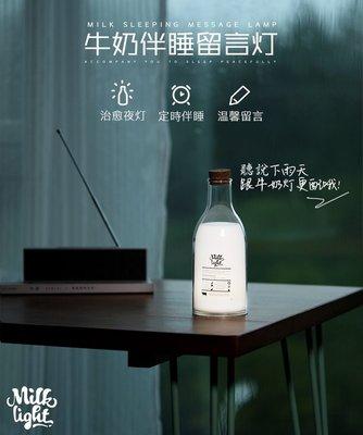 *PHONE寶*牛奶瓶小夜燈 留言台燈 氣氛小夜燈 牛奶瓶造型燈 生日禮物 交換禮物 創意LED