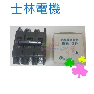 ☆水電材料王☆ 士林電機 無熔線斷路器 無熔絲開關 BH 3P60A 3P75A 3P100A