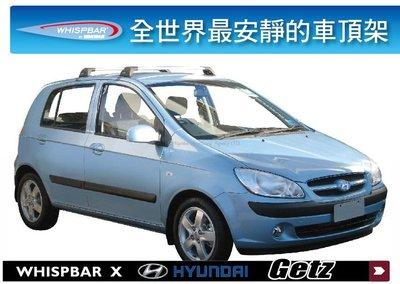 ∥MyRack∥ Hyundai 現代 Getz WHISPBAR 車頂架 行李架 橫桿∥都樂 THULE YAKIMA