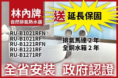 【省錢王-政府認證】【水箱送延長保固】林內 RU-B1021RF RUB1021RF 熱水器