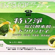 特立淨綜合酵素粉(檸檬)(一盒30包)