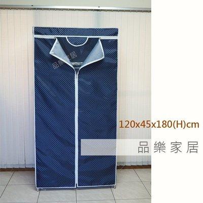 塑膠布衣櫥布套120x45x180(H)cm(不含鐵架) 牛津布 防水塑膠布套 鐵力士架 鍍鉻架 收納架 層架防塵套