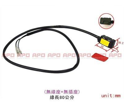 APO~R7-2-B~無插頭黏貼式大燈開關/AN250/AN650/MAJESTY250/TMAX/FZ6N/XJ6