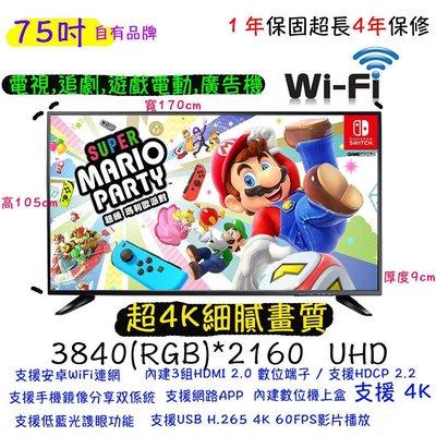 【保固五年看介紹】75吋4K電視 HDR智慧聯網LED TV電視~SONY/三星 75吋A+級面板~附贈品