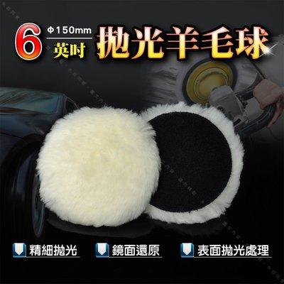 ~6吋150mm拋光羊毛球~黏扣式羊毛拋光盤 長羊毛盤 電動打蠟機 氣動研磨機拋光 鏡面還原拋光處理