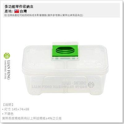【工具屋】*含稅* 多功能零件收納盒 內盒 中 KT-06 透明內盒 螺絲 零件盒 工具盒 腰扣 內開設計 分類 台灣製