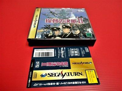 ㊣大和魂電玩㊣ SS 提督的決斷2{日版]有側標-編號:H4---SEGA SATURN懷舊遊戲