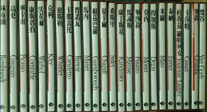 雅博客永安店-- 【巨匠與世界名畫 全24冊】台灣麥克 (初版)(含運)