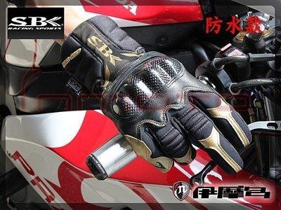 伊摩多※國產 SBK SC50 冬季手套 3M 內裡 Hipora 防水面料 Carbon 碳纖維 護塊(黑金)