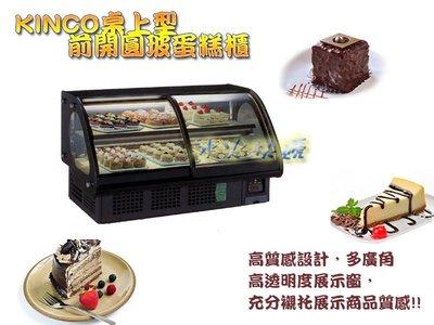 《冰火快遞》KINCO 4尺前開式桌上型雙層蛋糕櫃~台灣生產~德國壓縮機冷藏展示冰箱~冷凍櫃~冷藏櫃~西點櫃