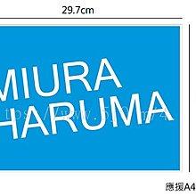 〈可來圖訂做-海報〉三浦春馬 MIURA HARUMA 應援小海報