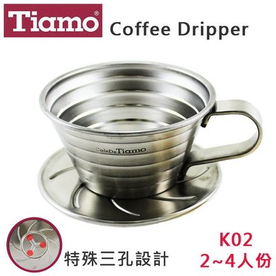 Tiamo正#304不鏽鋼咖啡濾杯組K02-附滴水盤+量匙2~4人份蛋糕型滴漏咖啡濾杯 咖啡器具 送禮【HG5050】