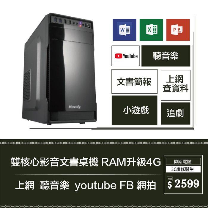 【偉斯電腦】 雙核心影音文書桌機 RAM升級4G 上網  聽音樂  youtube FB 網拍