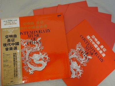 【柯南唱片】現代中心音樂選//長征;梁祝;嗄達梅林//4片盒裝 >>>日版LP