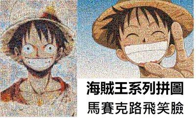 福福百貨~馬賽克路飛笑臉拼圖海賊王10...