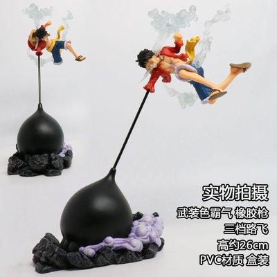 魯夫戰鬥形態 三檔魯夫 港版 玩偶模型擺件