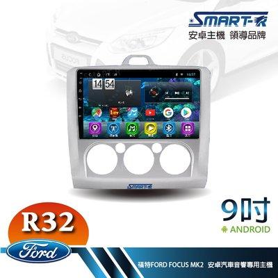 【SMART-R】福特FORD FOCUS MK2 手動 9吋安卓 2+32 Android 主車機-入門八核心R32