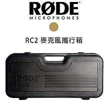 『e電匠倉』RODE RC2 麥克風 攜行箱 NTK / K2 收音 真空管 電容式麥克風
