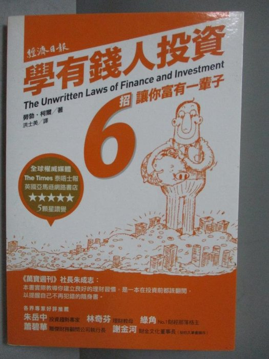 【書寶二手書T6/投資_IQN】學有錢人投資-6招讓你富有一輩子_洪士美, 勞勃‧柯爾