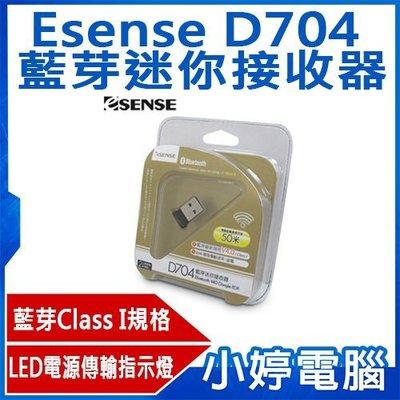 【小婷電腦*藍牙】全新 Esense D704 藍芽迷你接收器 50米 V4.0 EDR