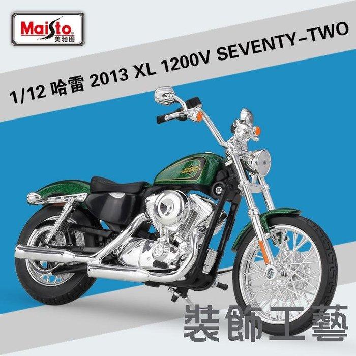 美馳圖1:12 哈雷 2013 XL 1200V SEVENTY-TWO 摩托車模型