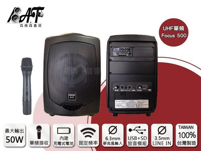 高傳真音響【嘉友 FOCUS500】UHF/USB+SD 單頻│搭手握麥克風│UHF單頻無線擴音機│贈包包