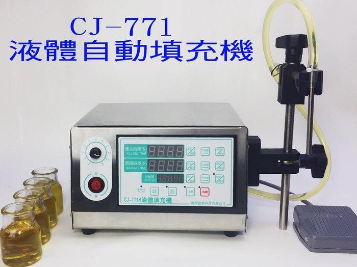 ㊣創傑CJ-771H 液體自動填充機3公升流量*灌裝機充填機真空機定量機罐裝機封口機包裝機真空袋網紋袋計量機印字機封杯機
